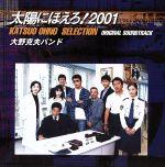 太陽にほえろ!2001(通常)(CDA)