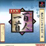 DX百人一首(ゲーム)