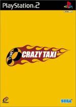 クレイジータクシー(ゲーム)
