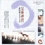交響譚詩~野坂恵子リサイタル(通常)(CDA)