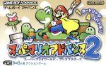 スーパーマリオアドバンス2(ゲーム)