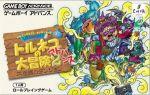 ドラゴンクエストキャラクターズ トルネコの大冒険2アドバンス 不思議のダンジョン(ゲーム)