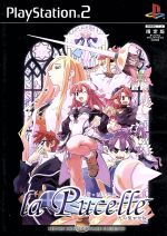 ラ・ピュセル 光の聖女伝説(限定版)(ゲーム)