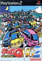 チョロQ HG2(ゲーム)