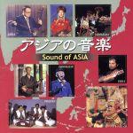 New Best One::アジアの音楽 Sound of ASIA(通常)(CDA)