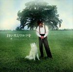 映画 白い犬とワルツを オリジナル・サウンドトラック(通常)(CDA)