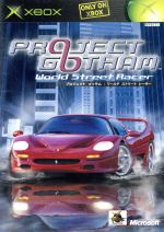 PROJECT GOTHAM:World Street Racer(ゲーム)
