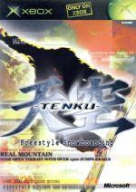 天空 -TENKU- Freestyle Snowboarding(ゲーム)