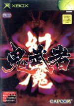 幻魔 鬼武者(ゲーム)