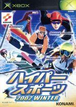 ハイパースポーツ2002 WINTER(ゲーム)
