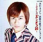 氷川きよし・演歌名曲コレクション2 ~きよしのズンドコ節~(通常)(CDA)