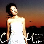 My story~我的故事~(通常)(CDA)