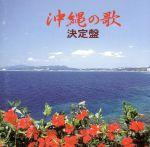 沖縄の歌 決定盤(通常)(CDA)