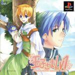 王子さまLV1(ゲーム)