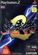 鬼武者2(初回版)(ゲーム)