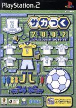 サカつく2002 Jリーグ プロサッカークラブをつくろう!(ゲーム)