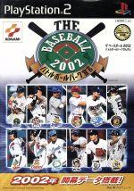 THE BASEBALL 2002 バトルボールパーク宣言(ゲーム)