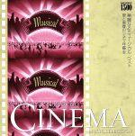 GOLDPRICE ¥1,500『華麗なるミュージカル・ベスト』トゥナイト~踊り明かそう 愛と青春のシネマ年鑑 ⑥(通常)(CDA)
