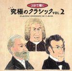3分で聴く究極のクラシック Vol.2(通常)(CDA)