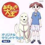 あずまんが大王 オリジナルサウンドトラック Vol.1(通常)(CDA)