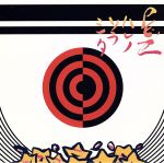 Hale no sola sita ~LA YELLOW SAMBA~(通常)(CDS)