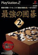 最強の囲碁2(ゲーム)