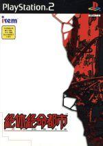 絶体絶命都市(ゲーム)