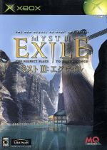 MYSTⅢ EXILE(ゲーム)