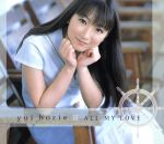 ALL MY LOVE(通常)(CDS)