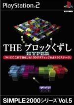 THE ブロックくずし HYPER SIMPLE 2000シリーズVOL.5(ゲーム)