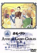 赤毛のアン(10)(通常)(DVD)