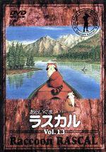 あらいぐまラスカル 13(通常)(DVD)