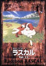 あらいぐまラスカル 12(通常)(DVD)