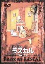 あらいぐまラスカル 11(通常)(DVD)
