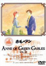 赤毛のアン(12)(通常)(DVD)