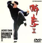 酔拳2(通常)(DVD)