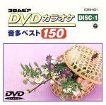 音多ベスト150(通常)(DVD)