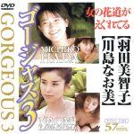 ゴージャス(3)(通常)(DVD)