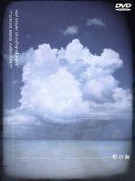 一粒の海 最新スクリ-ンミュージック作品(通常)(DVD)
