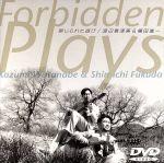 禁じられた遊び(通常)(DVD)