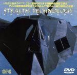 ステルス・テクノロジー(通常)(DVD)