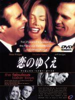 恋のゆくえ ファビュラス・ベイカー・ボーイズ(字)(通常)(DVD)