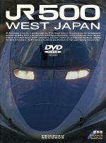 500系新型新幹線JR500 WEST JAPAN(通常)(DVD)