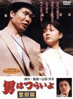 男はつらいよ 第7作 奮闘篇(通常)(DVD)