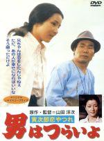 男はつらいよ 第13作 寅次郎恋やつれ(通常)(DVD)