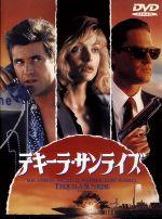 テキーラ・サンライズ(通常)(DVD)