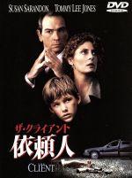 依頼人<ワイド>(通常)(DVD)