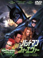 バットマン フォーエヴァー(通常)(DVD)