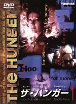 ザ・ハンガー(1)(通常)(DVD)