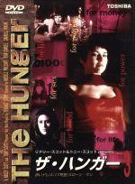 ザ・ハンガー(3)(通常)(DVD)